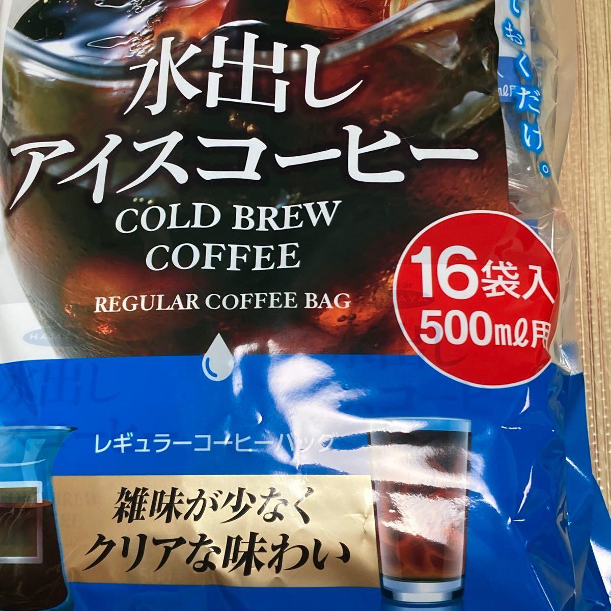 《人気商品》ハマヤ 水出しアイスコーヒー 2袋 HAMAYA COLD BREW COFFEE