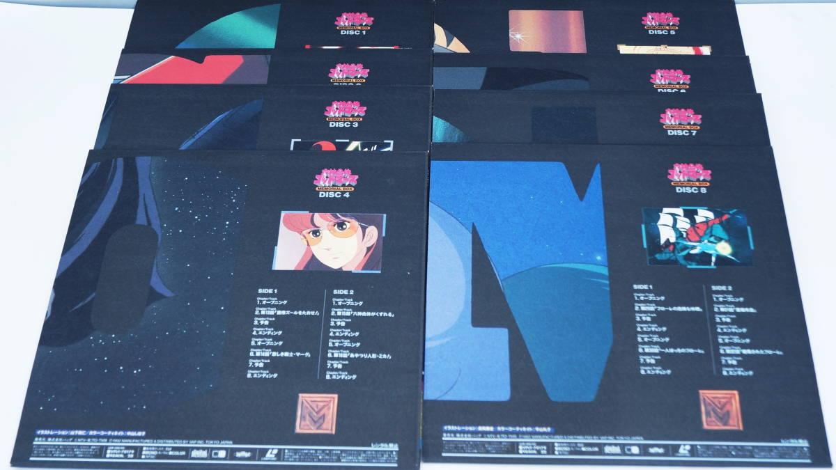 読込・再生未確認♪TVシリーズ全♪六神合体 ゴッド マーズ MEMORIAL BOX 1巻~16巻レーザーディスク♪_画像4