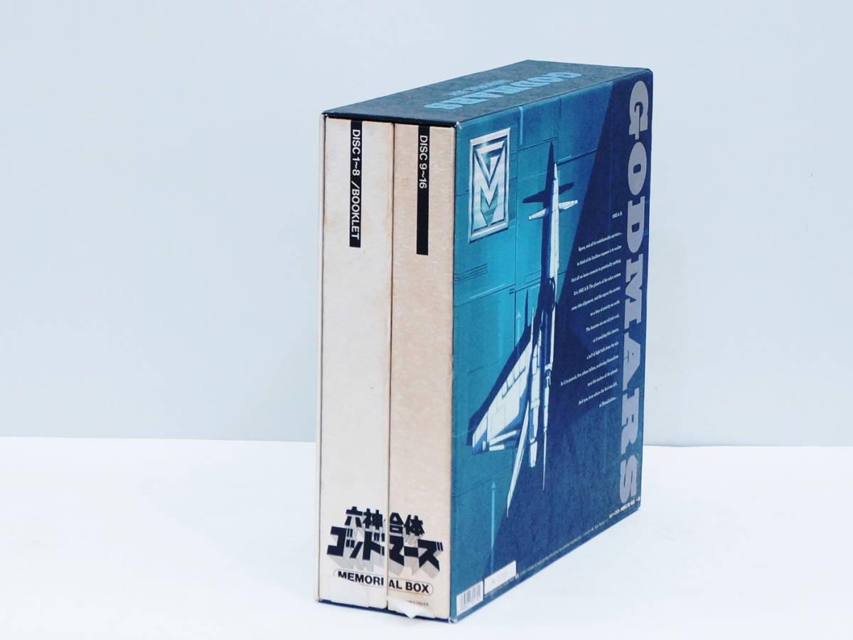 読込・再生未確認♪TVシリーズ全♪六神合体 ゴッド マーズ MEMORIAL BOX 1巻~16巻レーザーディスク♪_画像2