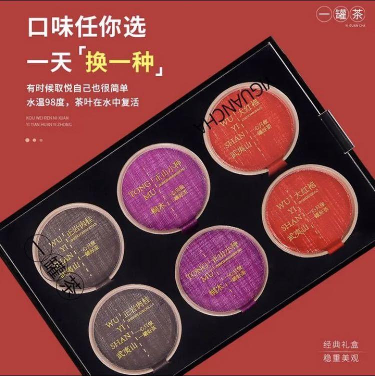 小罐茶3種6個セットギフト仕様 中国茶 紅茶 烏龍茶 ジャスミン茶プーアル茶緑茶