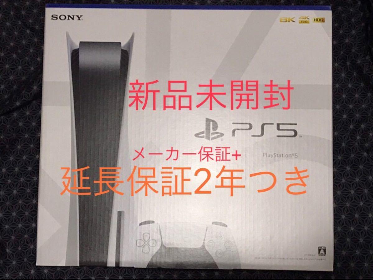 プレイステーション5  PS5 通常版 ディスクドライブ搭載モデル 未開封新品、延長保証有り!