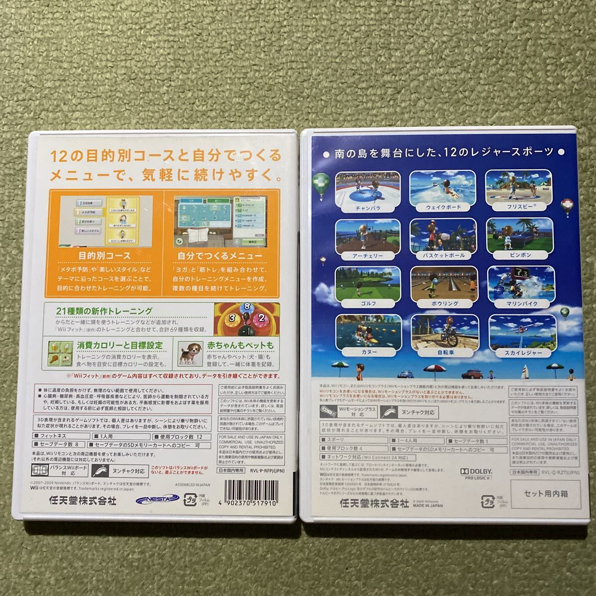 Wii Fit Plus Wiiスポーツリゾート 2本セット