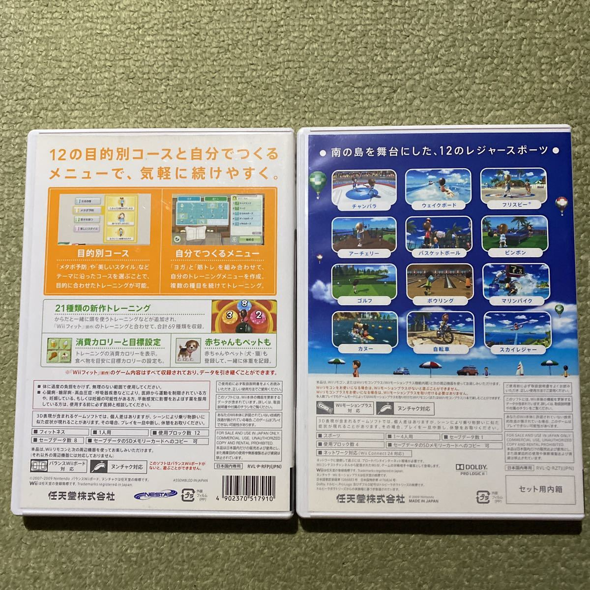 Wii Wiiスポーツリゾート Wiiフィットプラス