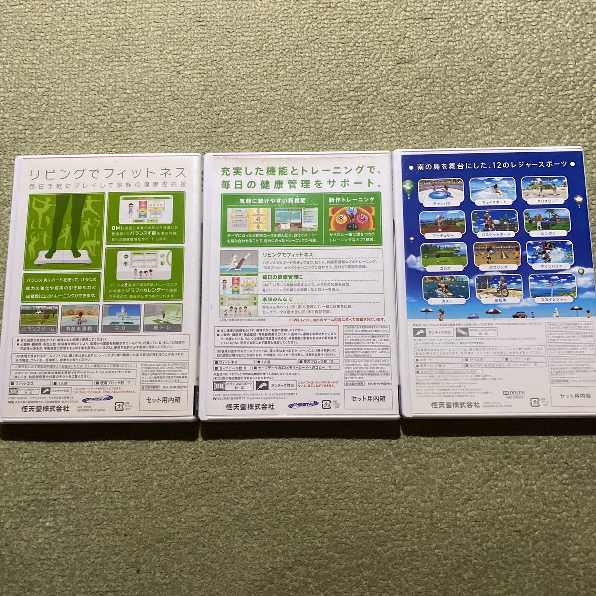 Wii Wii Fit Wii Fit Plus Wii Sportsリゾート