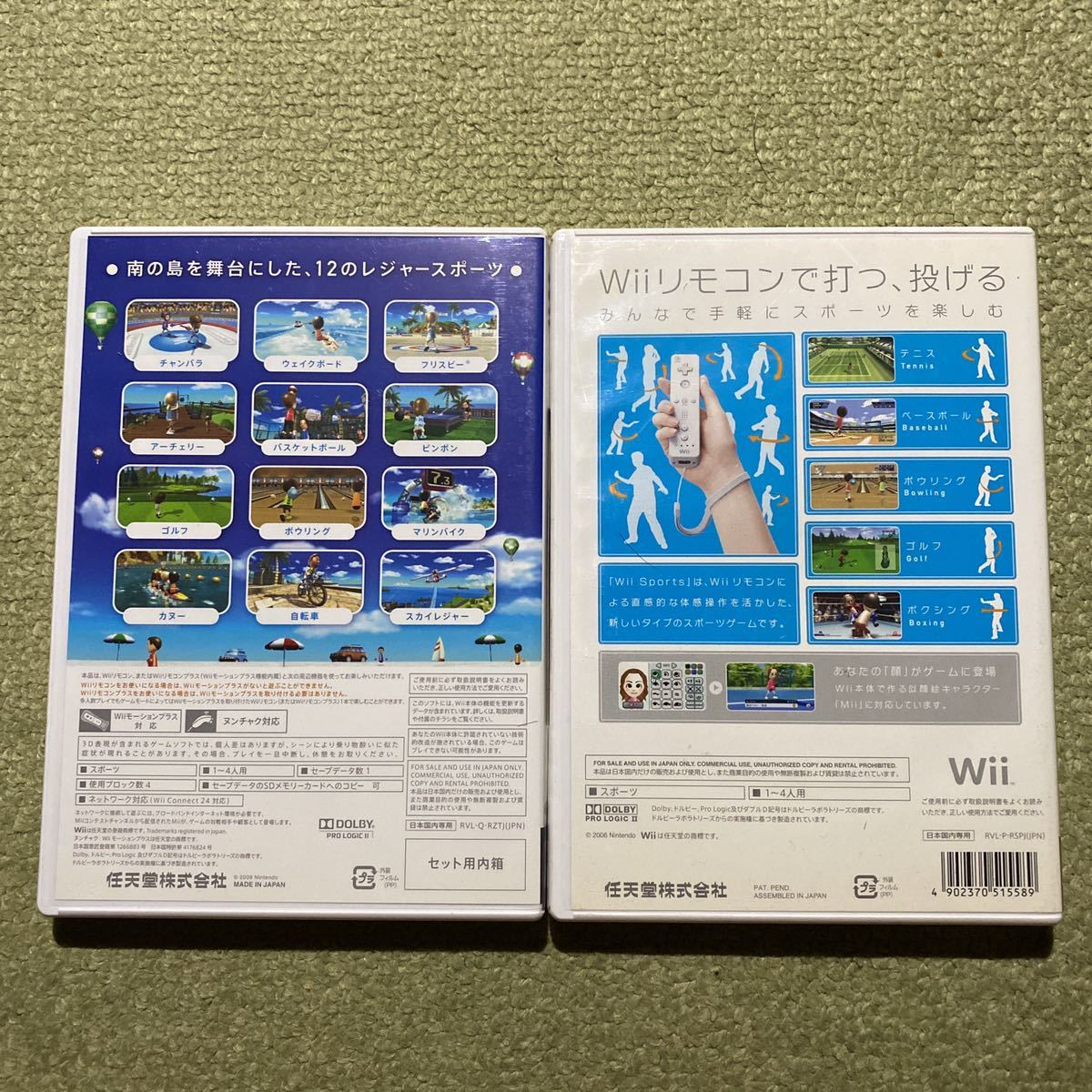 Wii Wii Sports Wiiスポーツリゾート 2本セット 送料無料