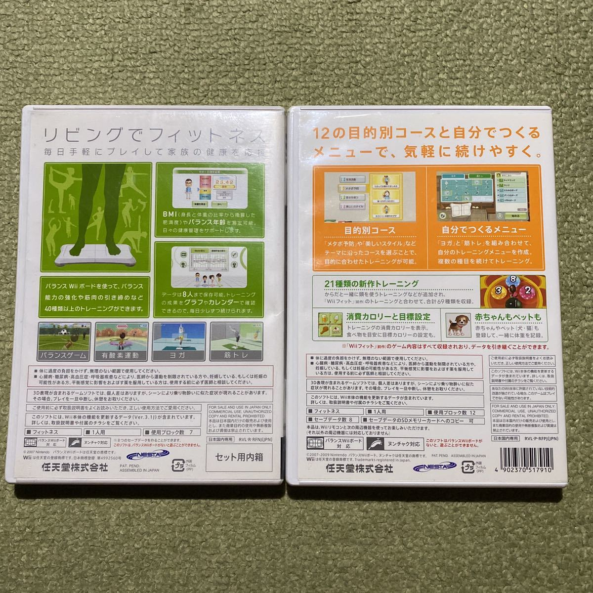 Wii Fit Wii Fit Plus 2本セット 即決