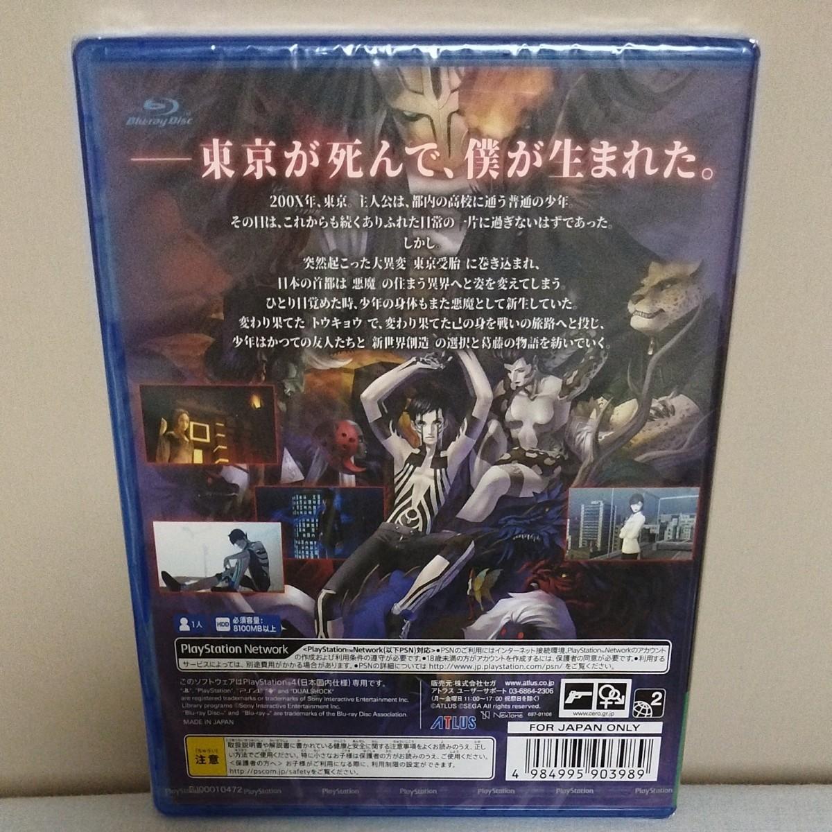 新品PS4 真・女神転生3 ノクターン HDリマスター メガテンⅢ