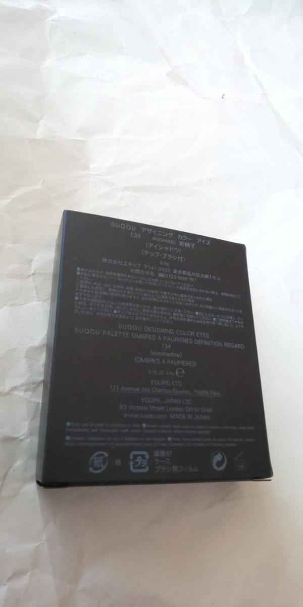 SUQQU   デザイニングカラーアイズ  134