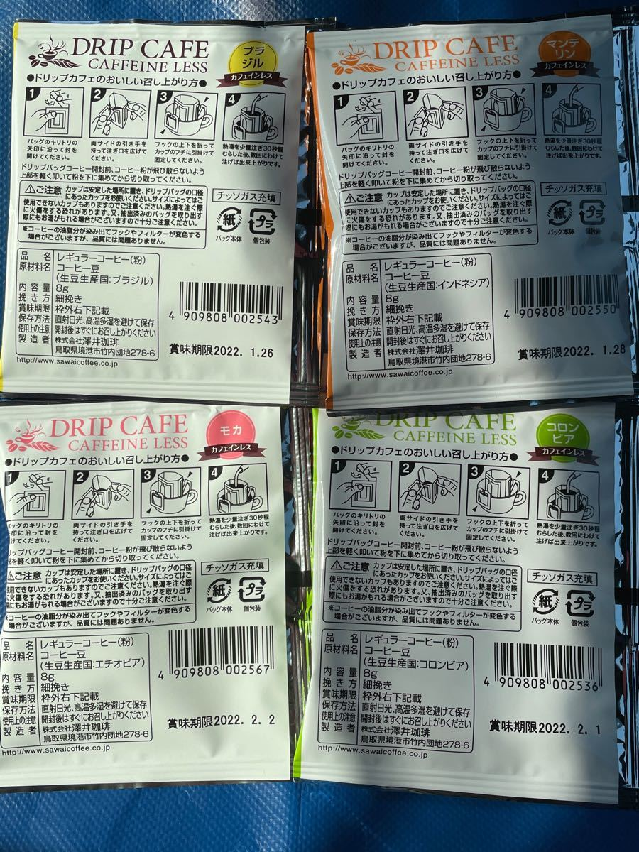 ドリップコーヒー カフェインレス 澤井珈琲 まとめ売り 妊婦 珈琲 ノンカフェイン ドリップ ドリップバッグ コーヒー
