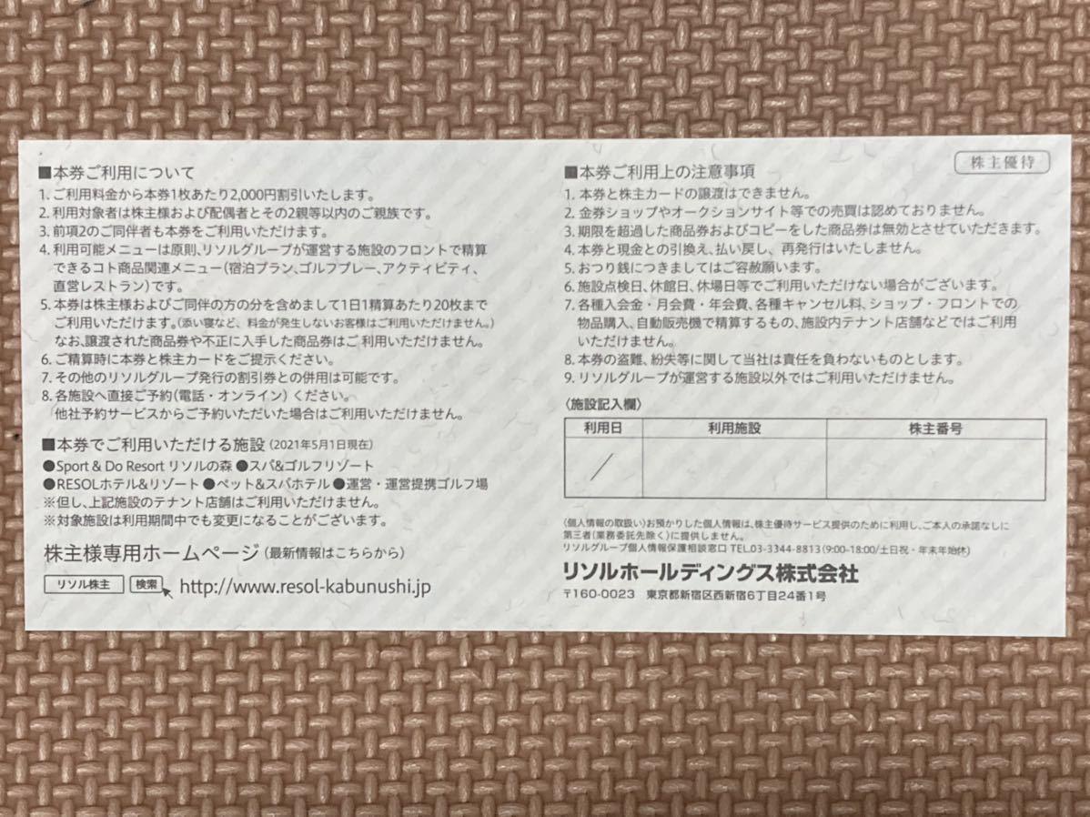 送料無料!株主優待券 リソル ファミリー商品券20000円分 RESOL リソルホールディングス_画像2