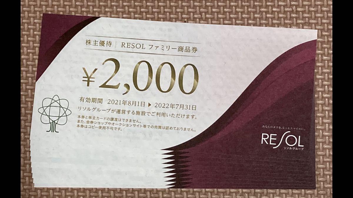 送料無料!株主優待券 リソル ファミリー商品券20000円分 RESOL リソルホールディングス_画像1