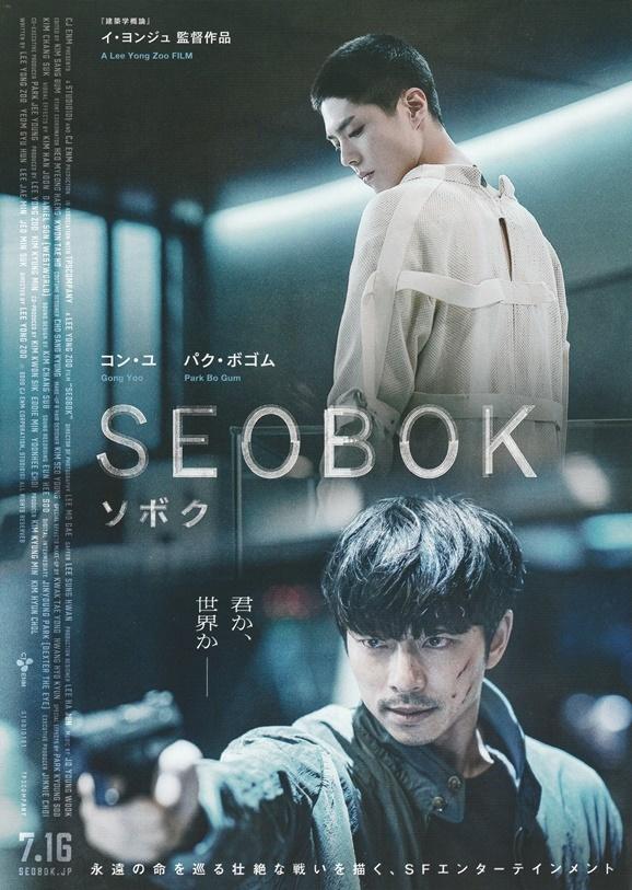 送120~ 即決  ソボク SEOBOK 映画チラシ コン・ユ パク・ボゴム 2021年7月 韓国 フライヤー_画像1