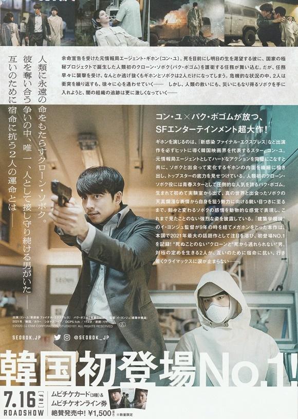 送120~ 即決  ソボク SEOBOK 映画チラシ コン・ユ パク・ボゴム 2021年7月 韓国 フライヤー_裏面