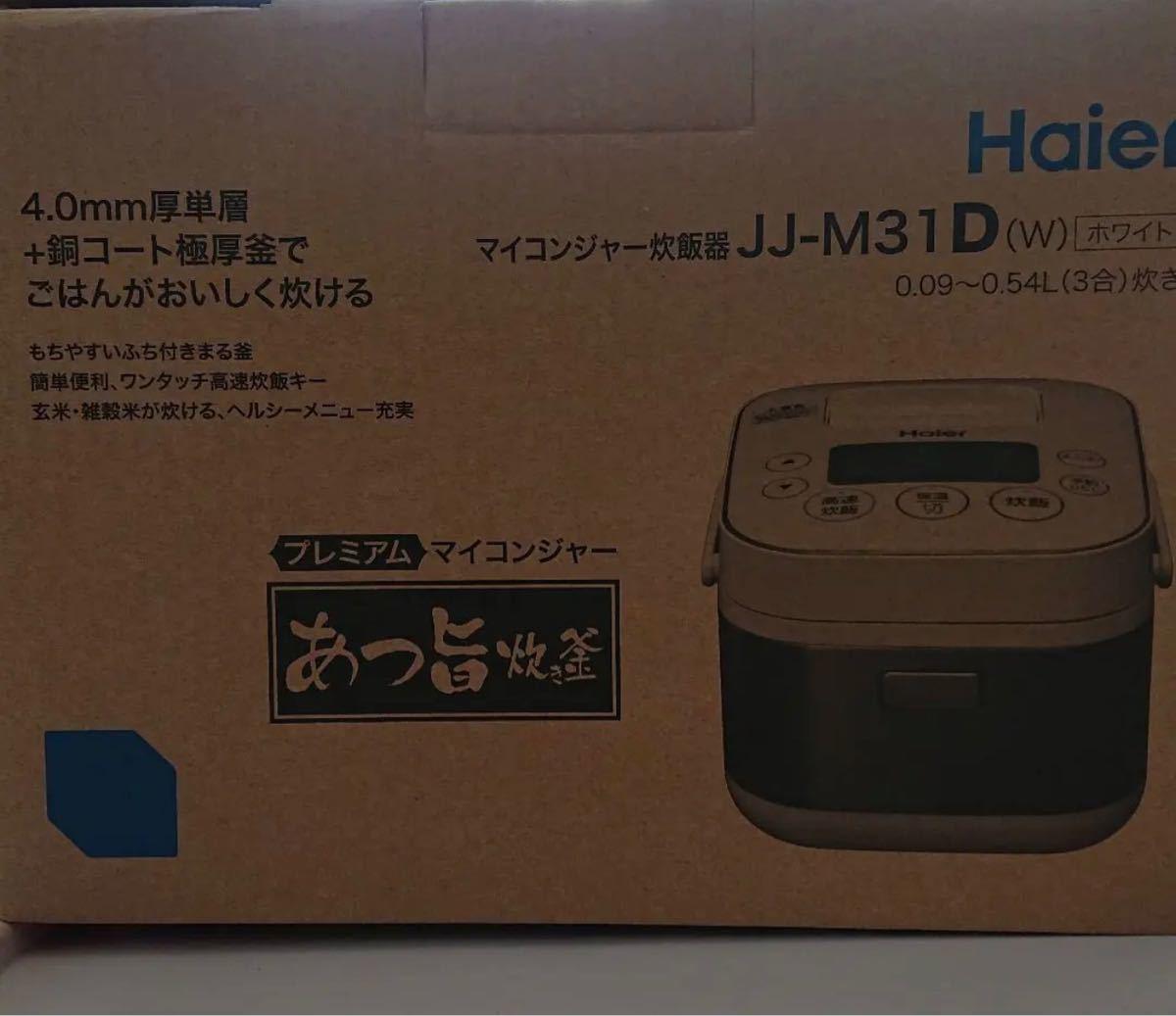 Haier炊飯器 JJ-M31D(W) 3合