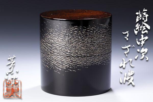 【古美味】内野薫作 蒔絵中次 さざれ波 茶道具 保証品 uT3K