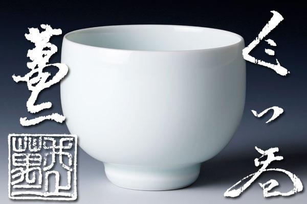 【古美味】井上萬二窯造 ぐい呑 茶道具 保証品 fQH9