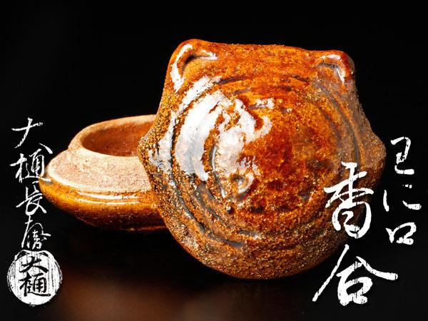 【古美味】希少!五代大樋長左衛門造 ワニ口香合 茶道具 保証品 1IcC