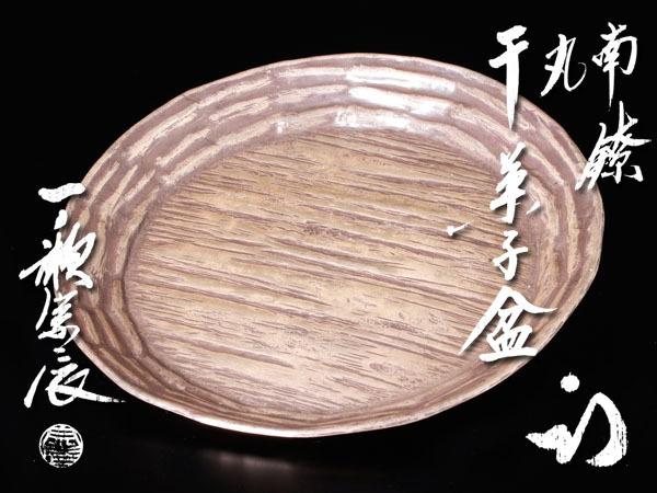 【古美味】一ノ瀬宗辰造『久田宗也(尋牛斎)書付』南鐐丸干菓子盆 茶道具 保証品 N0aC