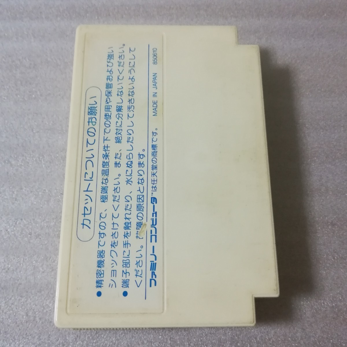 ウルティマ Ultima ハイドライドスペシャル  ファミコンソフト レトロゲームソフト