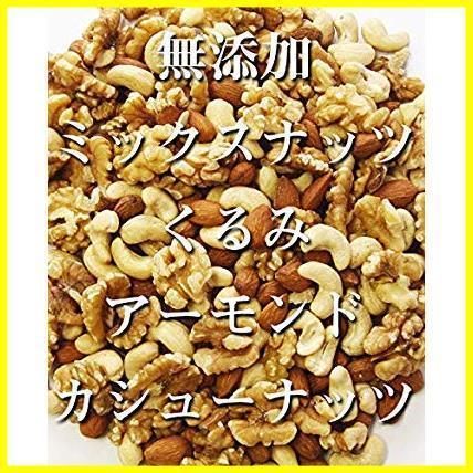 1R 新品 ミックスナッツ 無添加 / 1kg アメリカ直輸入 迅速対応 素焼き 無塩 オイルなし チャック袋(素焼き アーモンド、 カシ_画像4