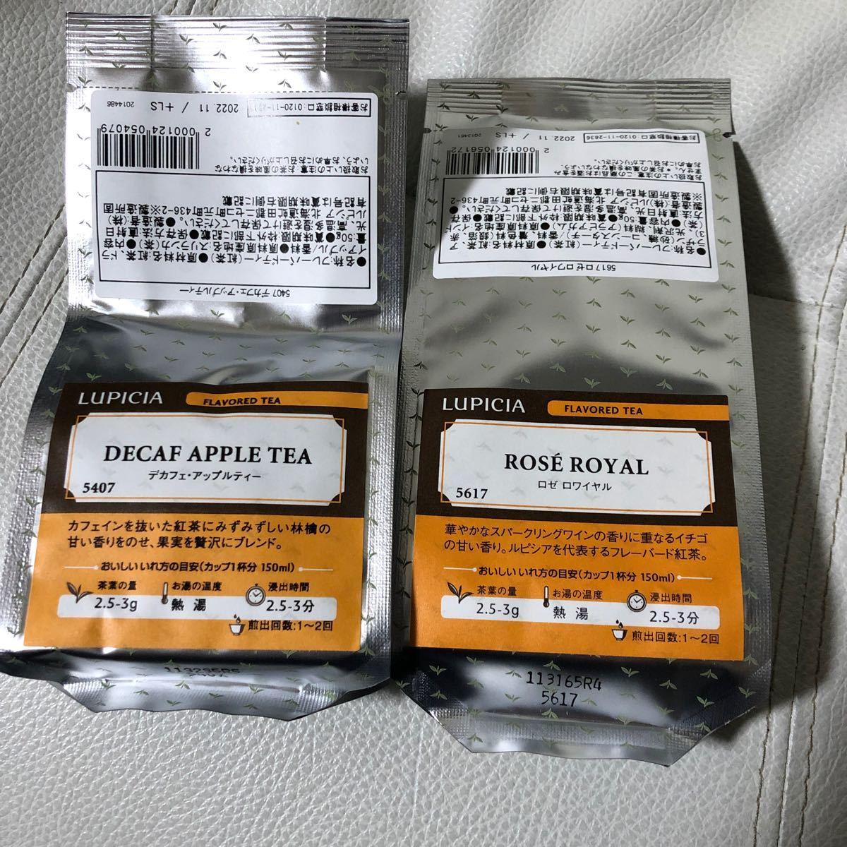 ルピシア 紅茶 2種