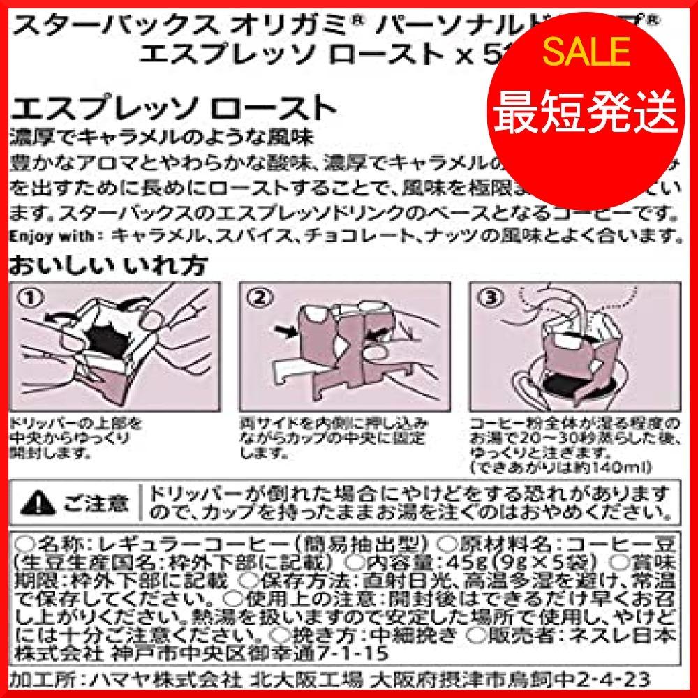 【在庫限り】 オリガミ パーソナルドリップコーヒーギフト N53K5 スターバックス SB-20S_画像5