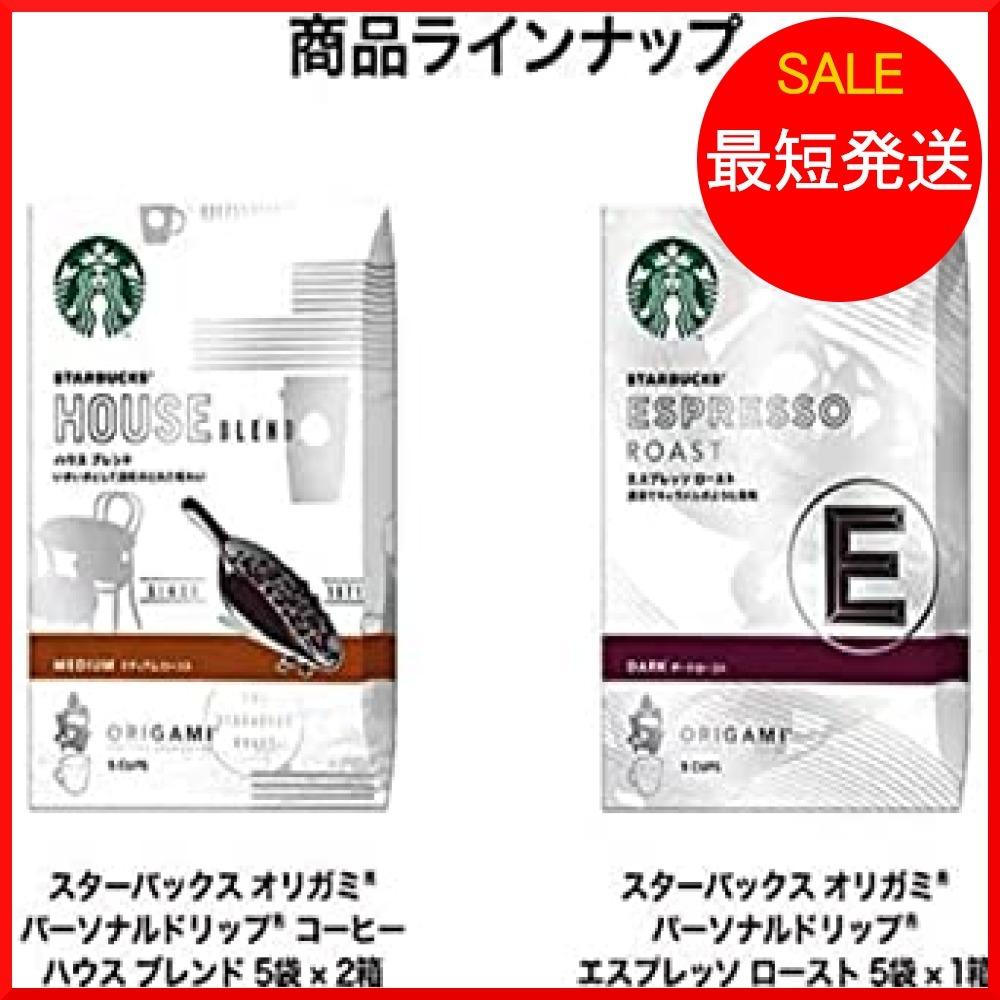 【在庫限り】 オリガミ パーソナルドリップコーヒーギフト N53K5 スターバックス SB-20S_画像8