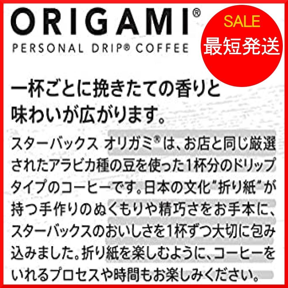 【在庫限り】 オリガミ パーソナルドリップコーヒーギフト N53K5 スターバックス SB-20S_画像7