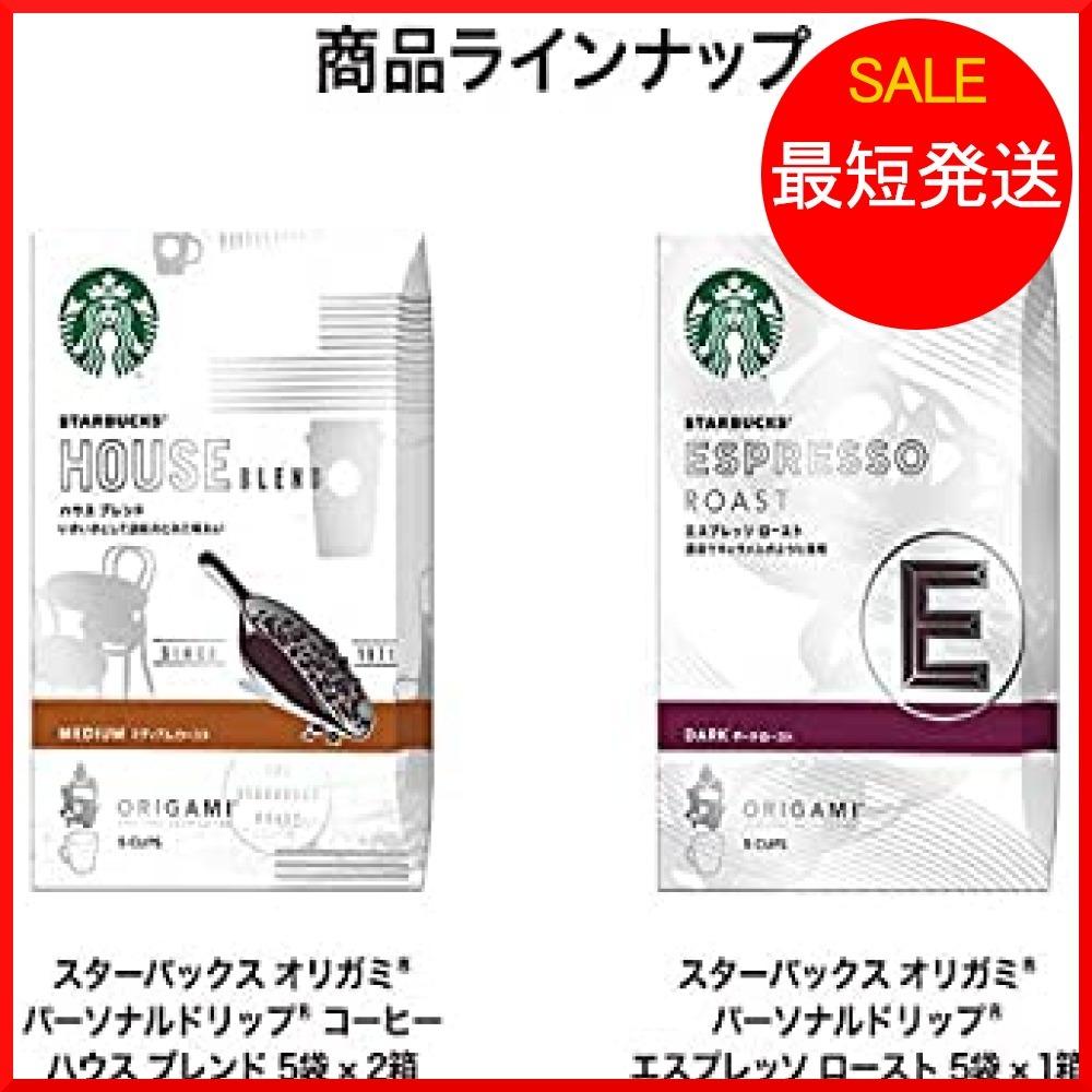 【在庫限り】 オリガミ パーソナルドリップコーヒーギフト N53K5 スターバックス SB-20S_画像2