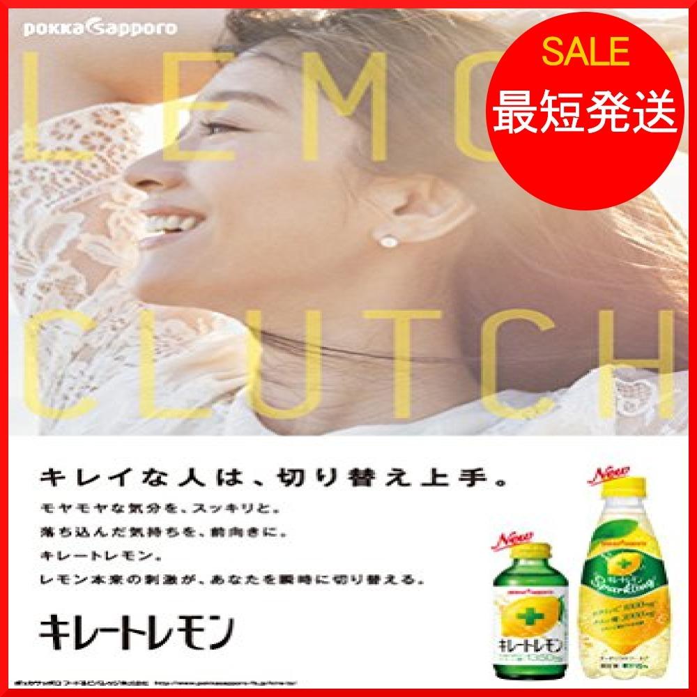 【在庫限り】 155ml×24本 tGayL ポッカサッポロ キレートレモン_画像5