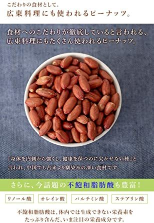 Eight Shop ピーナッツ 皮付き 素焼き 落花生 500g 塩味 チャック付き袋_画像5