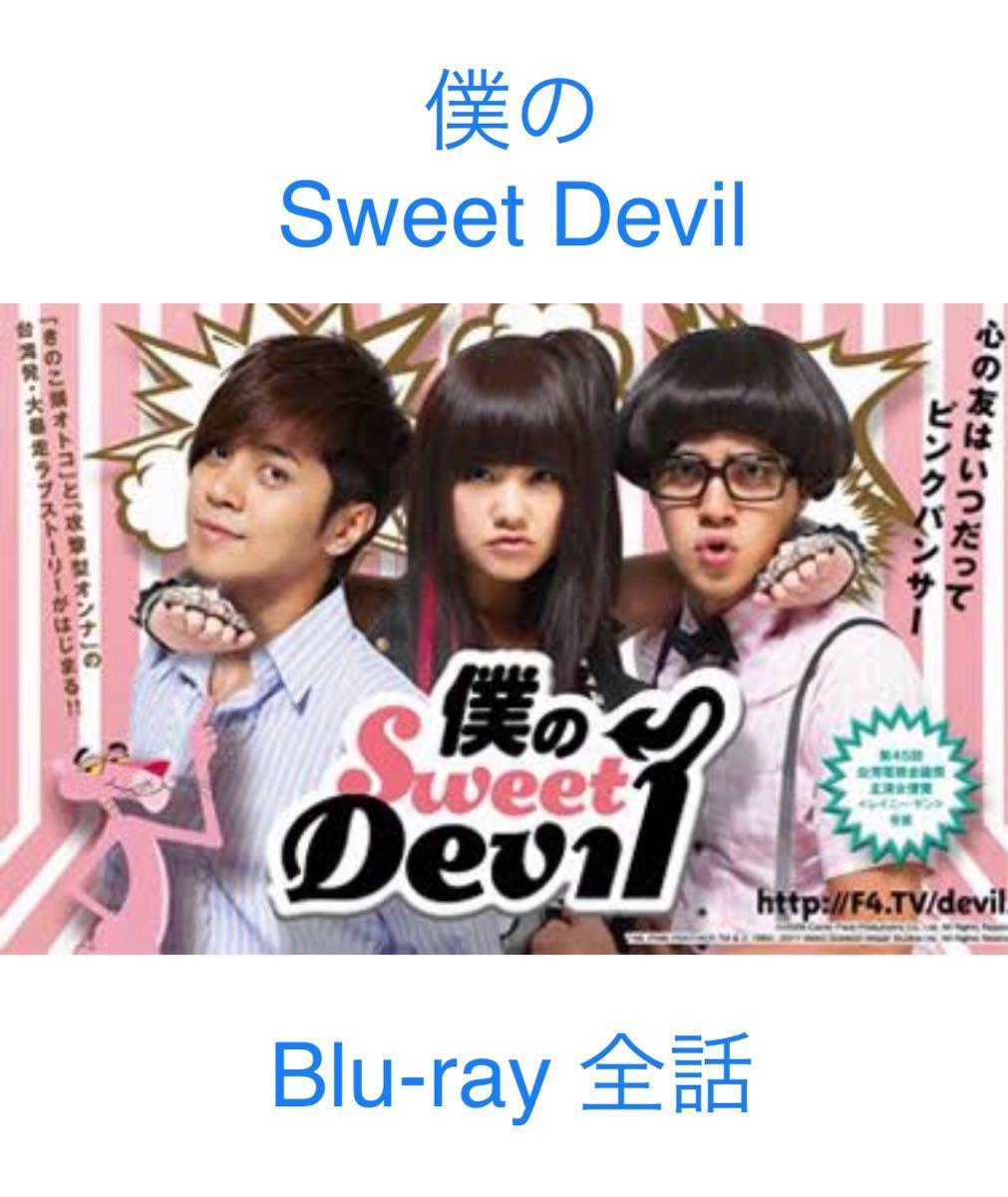 僕のSweet Devil Blu-ray 全話