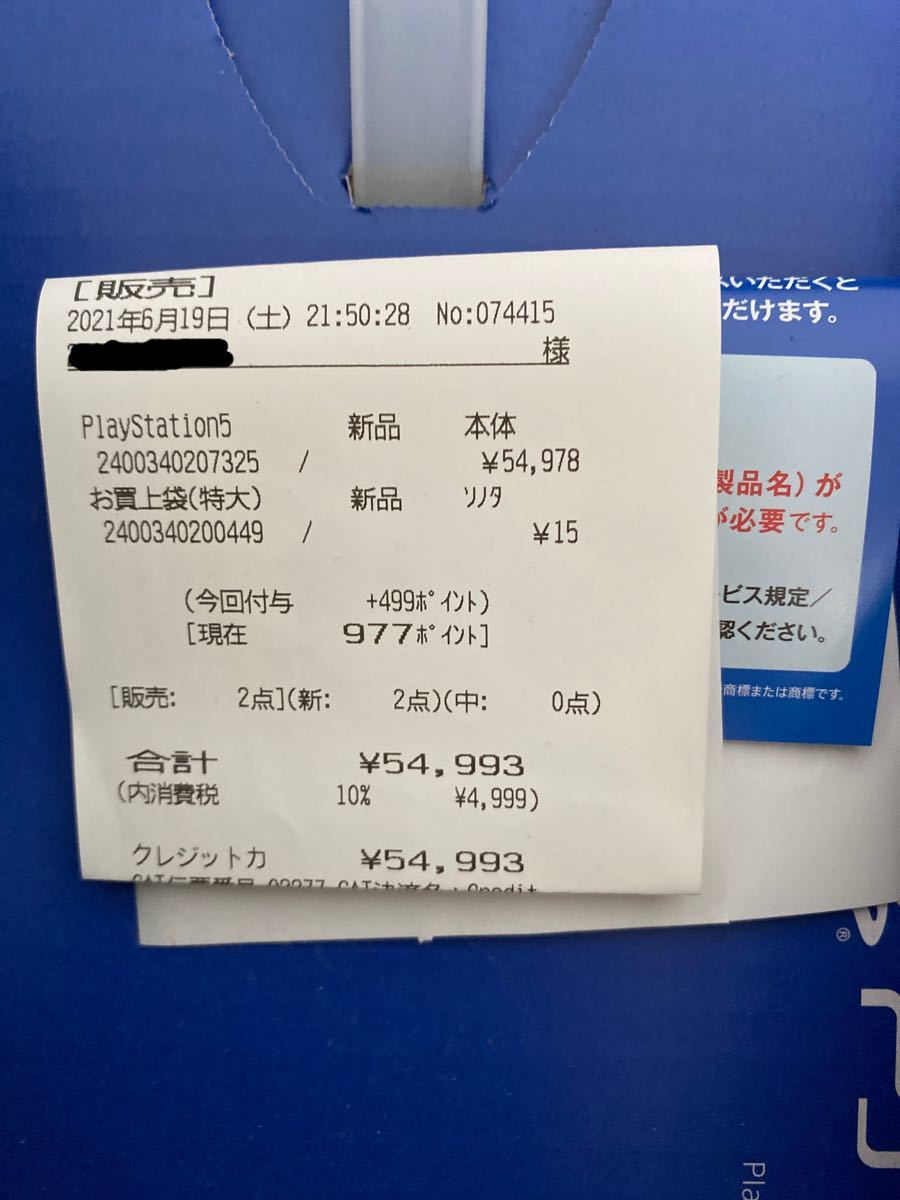 PlayStation5ディスクドライブ搭載モデル(CFI-1000A01)