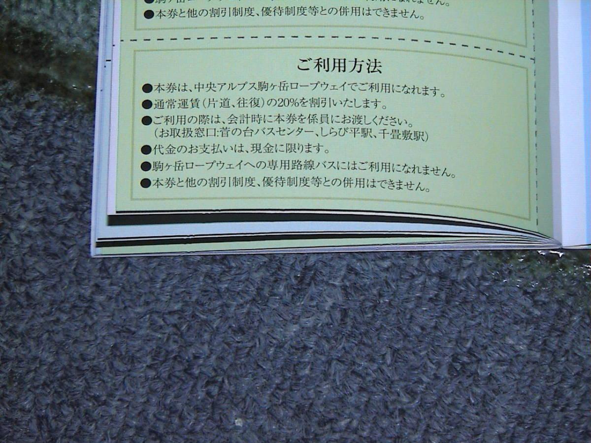 中央アルプス駒ヶ岳ロープウェイ 運賃 優待割引券 送料60円_画像2