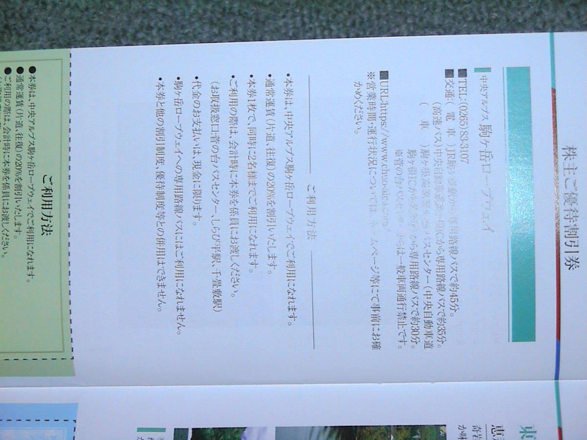 中央アルプス駒ヶ岳ロープウェイ 運賃 優待割引券 送料60円_画像3