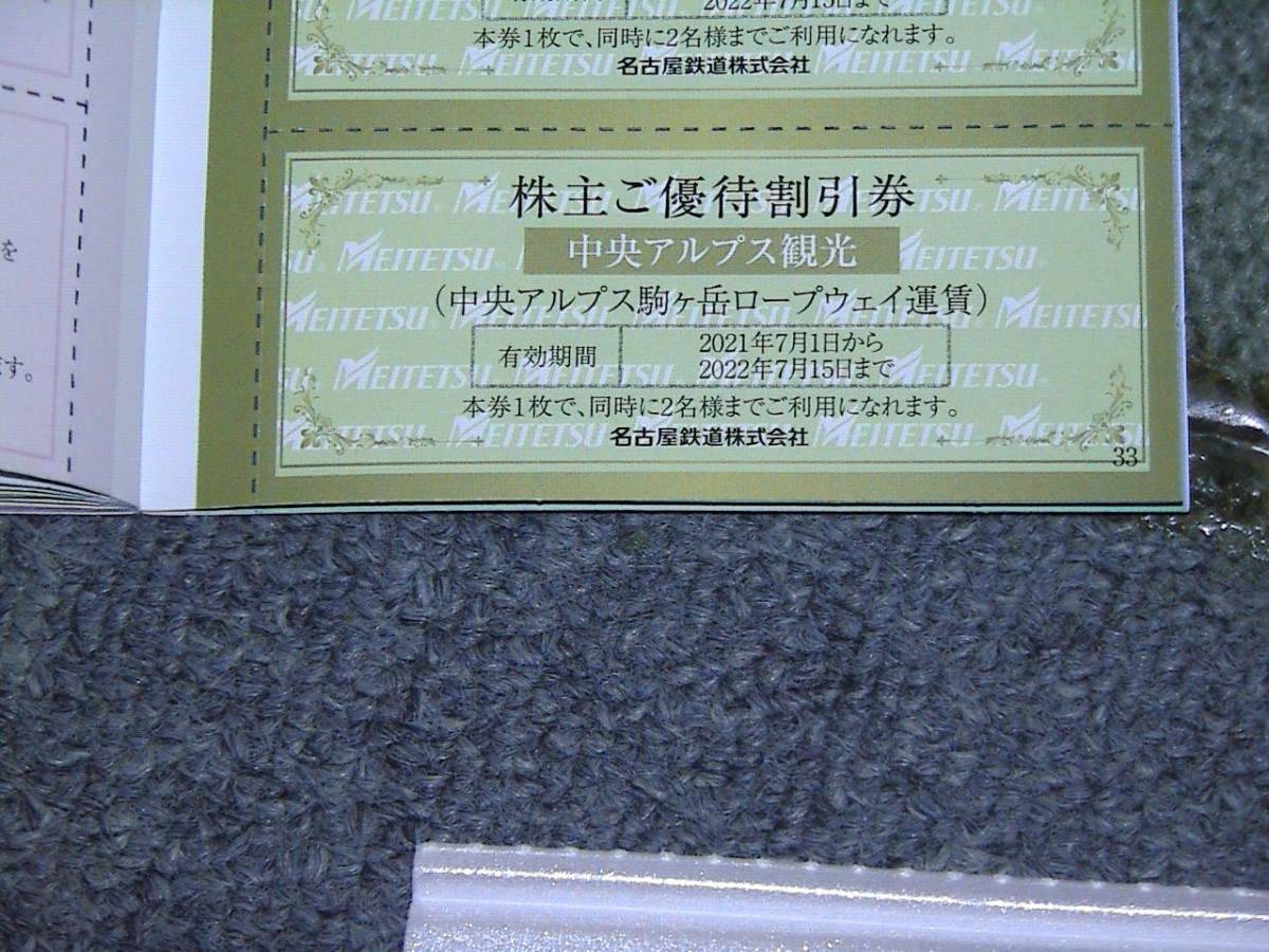 中央アルプス駒ヶ岳ロープウェイ 運賃 優待割引券 送料60円_画像1