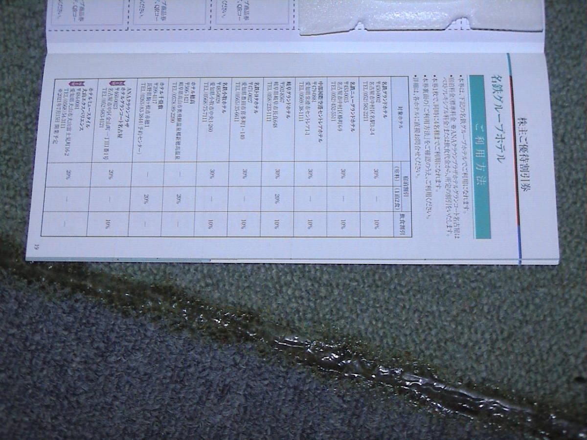 名鉄グループ ホテル 宿泊料 と 飲食 割引券 送料60円_画像6