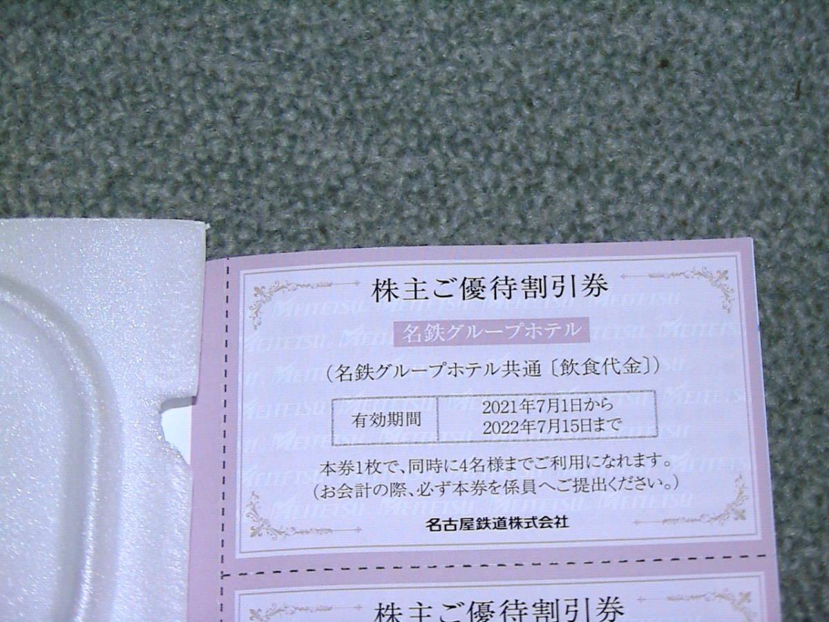 名鉄グループ ホテル 宿泊料 と 飲食 割引券 送料60円_画像3