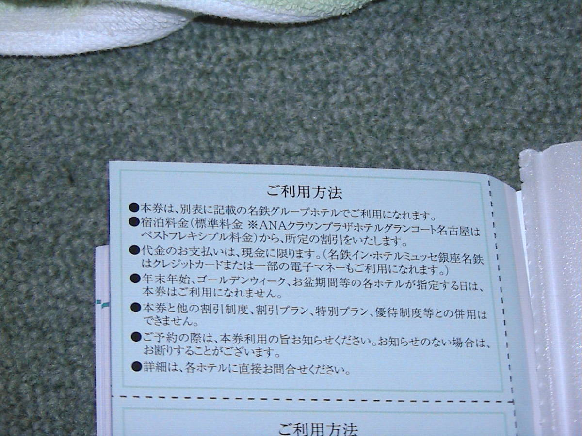名鉄グループ ホテル 宿泊料 と 飲食 割引券 送料60円_画像2