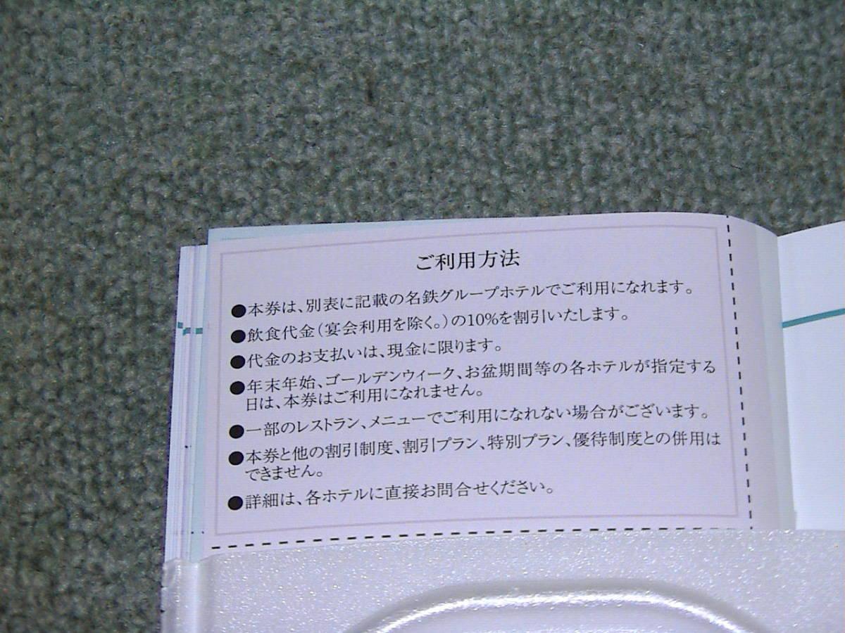 名鉄グループ ホテル 宿泊料 と 飲食 割引券 送料60円_画像4