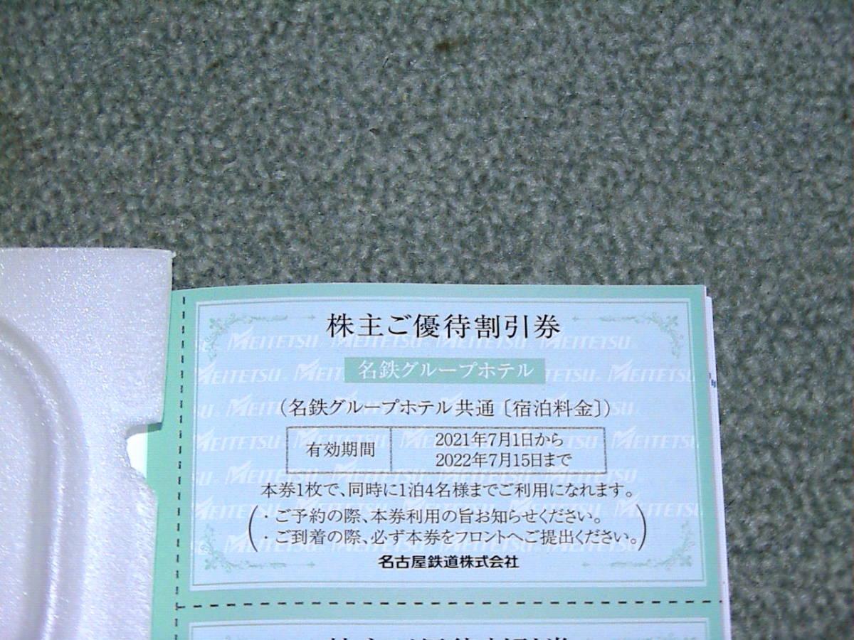 名鉄グループ ホテル 宿泊料 と 飲食 割引券 送料60円_画像1