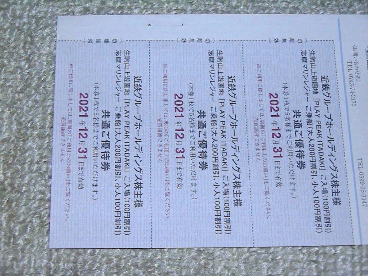 生駒山上遊園地 :志摩マリンランド:割引券 送料60円_画像2