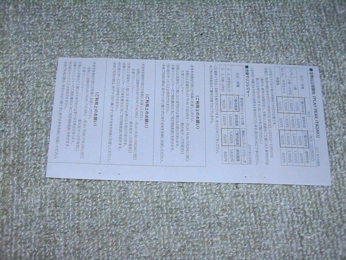 生駒山上遊園地 :志摩マリンランド:割引券 送料60円_画像3