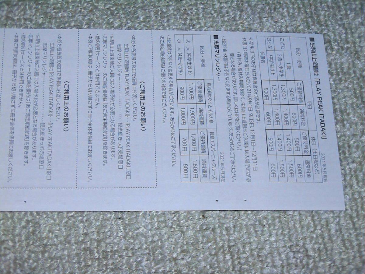 生駒山上遊園地 :志摩マリンランド:割引券 送料60円_画像4