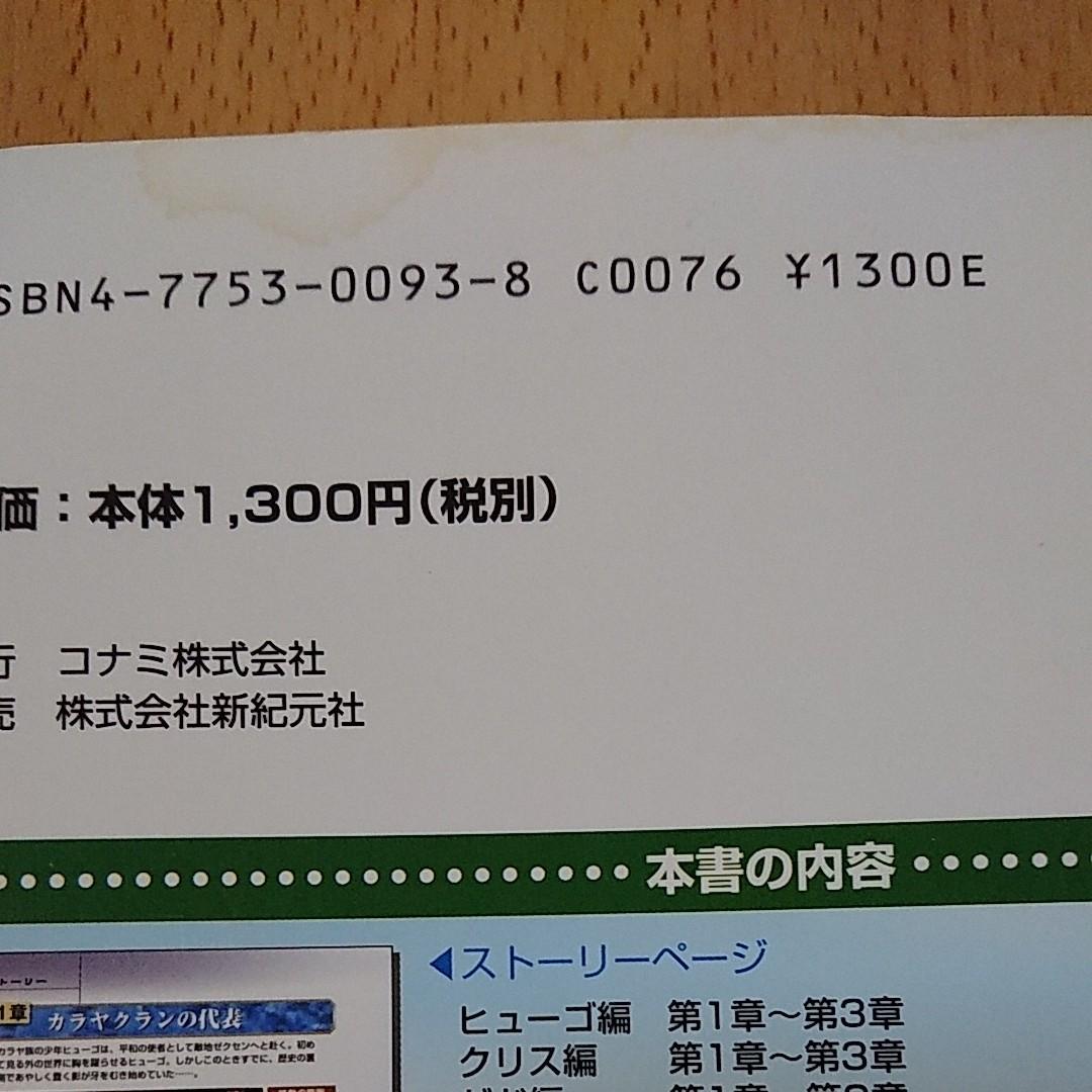 【PS2 ゲーム攻略本】幻想水滸伝Ⅲ コナミ公式パーフェクトシリーズ キャラクター&ストーリーガイド