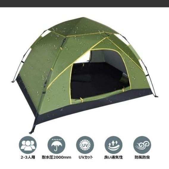ワンタッチテント 2-3人用 キャンプ アウトドア