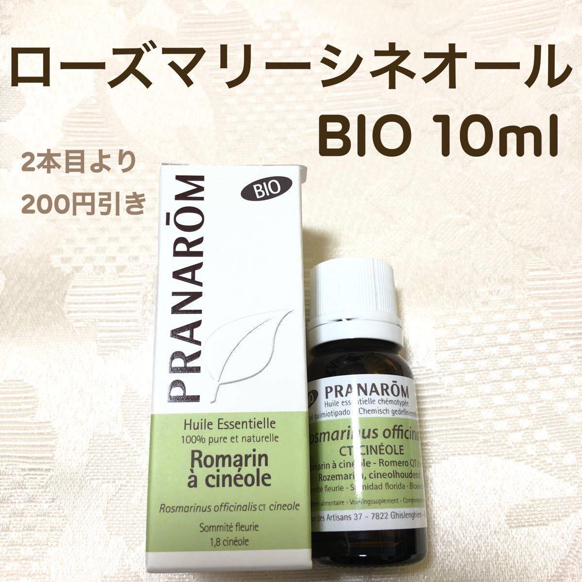 【ローズマリーシネオール BIO 】10ml プラナロム 精油