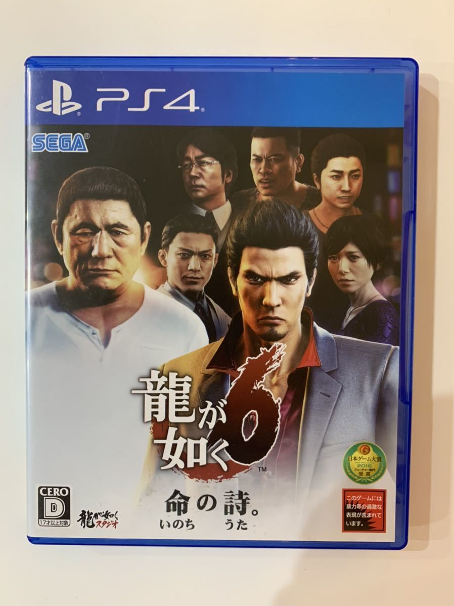 PS4ソフト 龍が如龍が如く6 命の詩