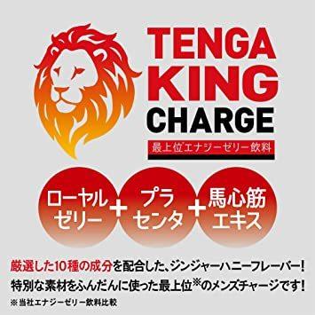 1個 TENGA KING CHARGE テンガ キング チャージ 最上位エナジーゼリー飲料_画像4