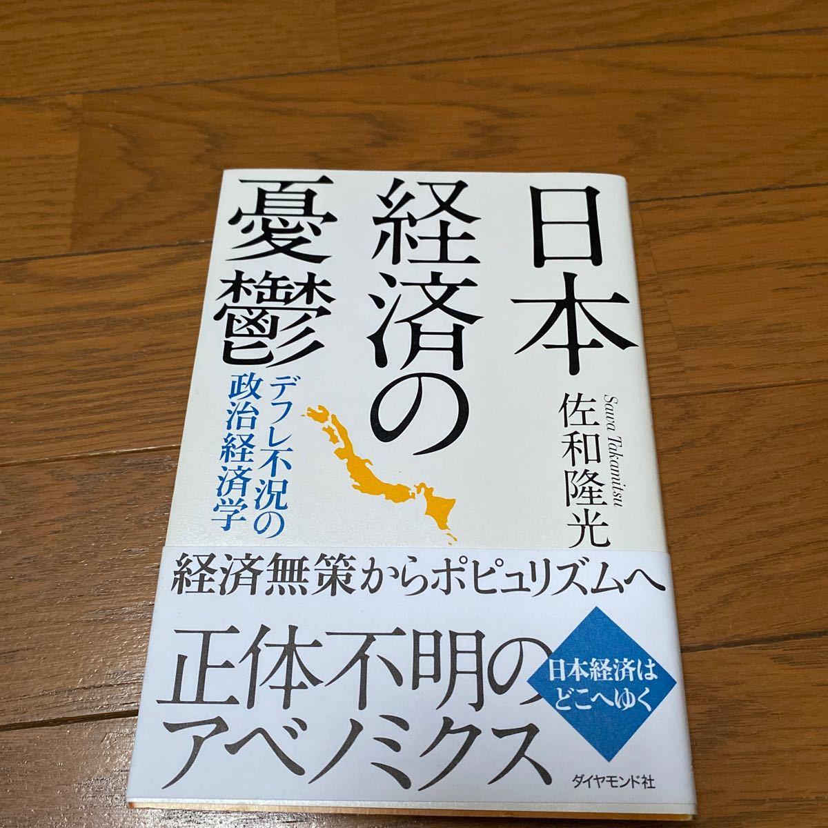 日本経済の憂鬱 デフレ不況の政治経済学/佐和隆光